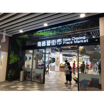 IGT-1810263 - Cheong Shopping Centre 2